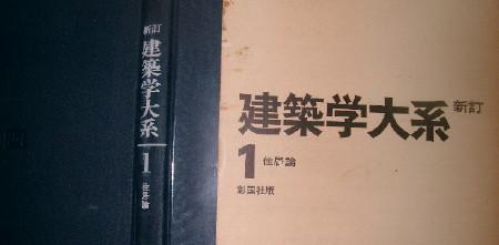 建築大系01