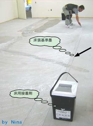 床張り用接着剤01