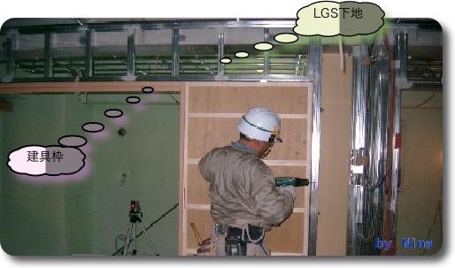 木製建具工事01