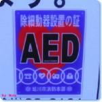 救命講習会AED04