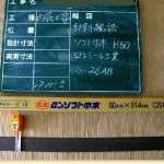ソフト巾木取付状況(内装工事)