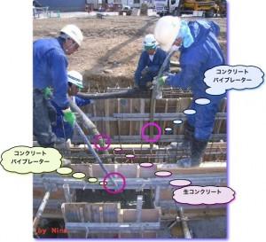 コンクリートバイブレーター01
