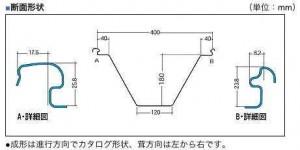 折板断面図01