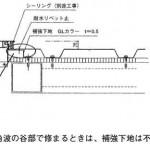 角波サッシュ納まり02