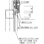 角波サッシュ納まり03