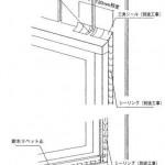 角波サッシュ納まり04