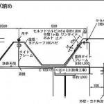 折板詳細図02