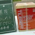FRC断熱(接着剤)01