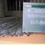 鋼製床材料根太01
