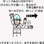 車両系建設機械における誘導時の合図方法(詳しく教えます)