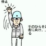 手信号03