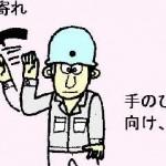 手信号04