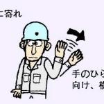 手信号05
