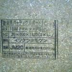 置き床02