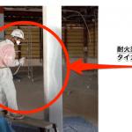 鉄骨造を火災から守る「耐火塗料」について、とてもわかりやすく、語ります。。。(経験談)