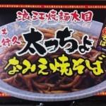 福島県「太っちょなみえ焼きそば」
