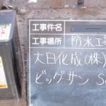 塗布防水03