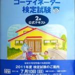 「福祉住環境コーディネーター」に挑戦!