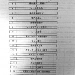 エレベーター作業手順01