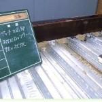 HT工法(耐火・断熱アスファルト防水)その2