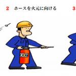消火訓練02