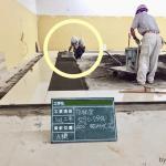 150秒のYoutubeで、床セラミックタイル施工を完全に理解!